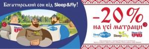 sleep&fly матрасы кривой рог