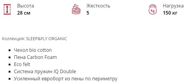 Матрас Органик Дельта