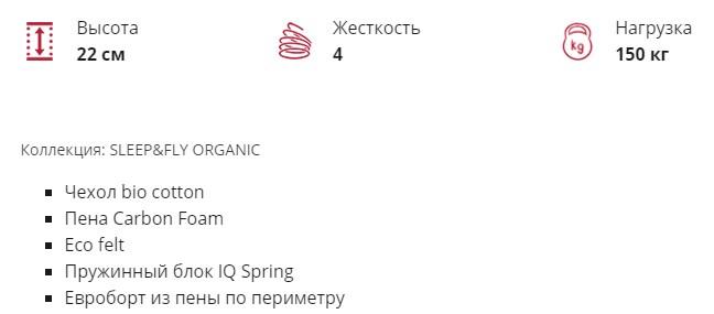 Матрас Органик Эпсилон Кривой Рог Купить