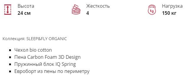 Матрас Органик гамма Кривой Рог